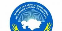 TO THE PRESIDENT OF THE REPUBLIC OF KAZAKHSTAN N.A. NAZARBAYEV