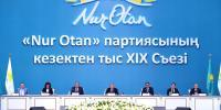 Нұрсұлтан Назарбаевтың төрағалығымен «Nur Otan» партиясының кезектен тыс ХІХ съезі өтті