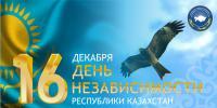 Ассамблея народа Казахстана поздравляет с Днем Независимости