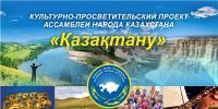 """В районах Акмолинской области знакомятся с проектом """"Қазақтану"""""""