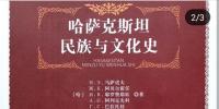 Қазақстанның халықтары мен мәдениеттері туралы кітап қытай тіліне аударылды