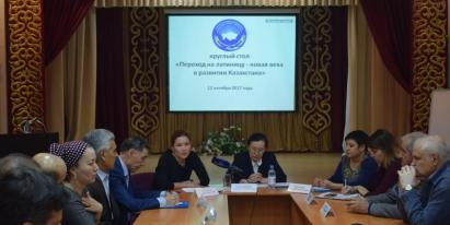 """""""The transition to the Latin alphabet is a new milestone in the development of Kazakhstan"""""""