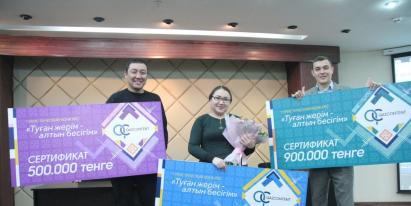 В Астане подвели итоги туристического конкурса «Туған жерім – алтын бесігім»