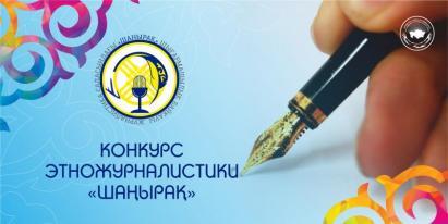Астанада журналистика саласындағы «Шаңырақ» және медиация саласы бойынша «Ең үздік медиатор» байқауларының жеңімпаздары марапатталады