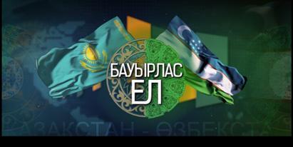 Қазақстан мен Өзбекстанның қарым-қатынасын айқындайтын «Бауырлас ел» деректі фильмінің тұсаукесері өтті