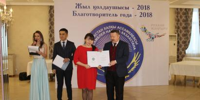 HEADS OF ETHNO-CULTURAL CENTRES OF NKR WERE RECOGNIZED FOR THEIR CONTRIBUTION TO CHARITY