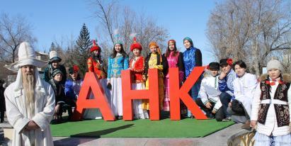 АНК СКО отметила первый день Весны