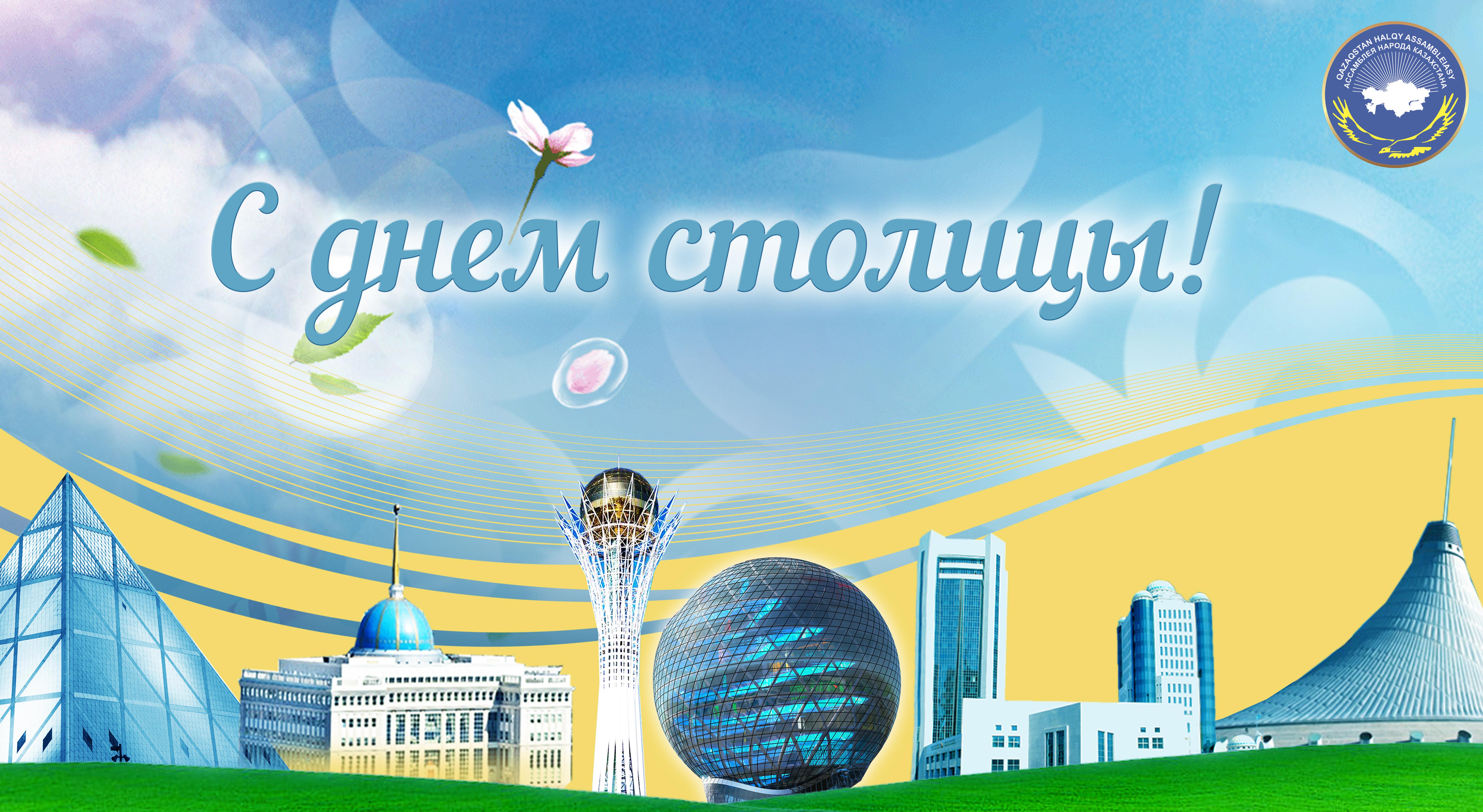 Поздравление с днем столицы нурсултан